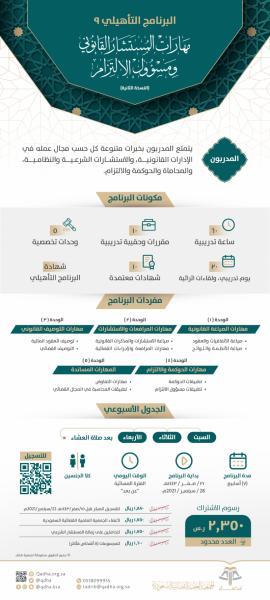 البرنامج التأهيلي في مهارات المستشار القانوني ومراجع الالتزام (النسخة الثانية)