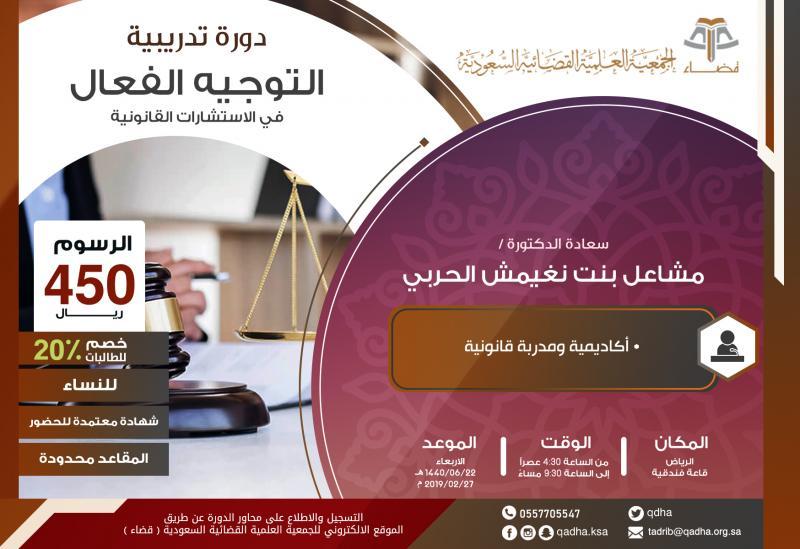 التوجيه الفعال في الاستشارات القانونية