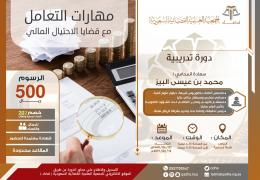مهارات التعامل مع قضايا الاحتيال المالي