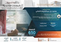 المهارات القانونية لأصحاب المشاريع والمنشآت التجارية