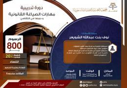مهارات الصياغة القانونية ودورها في التقاضي