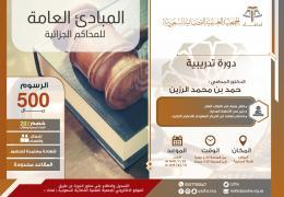 المبادئ العامة للمحاكم الجزائية