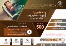 إجراءات التحكيم وفق النظام السعودي