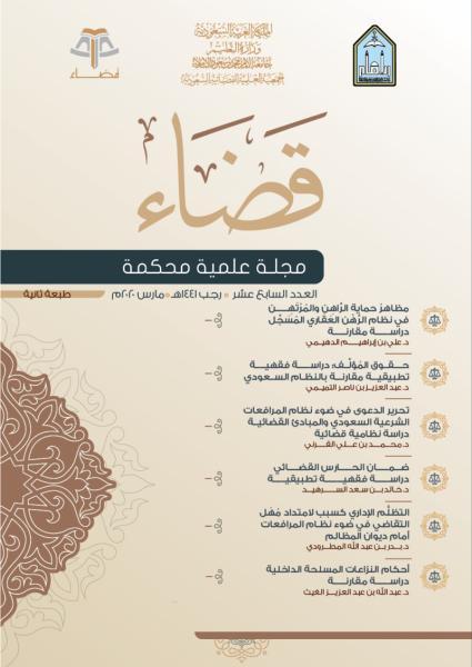 مجلة قضاء - العدد 17