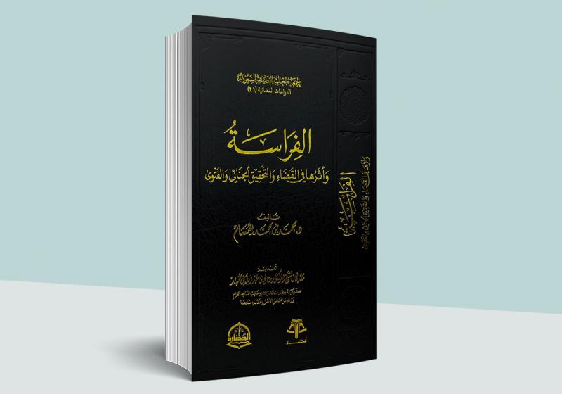 الفراسة وأثرها في القضاء والتحقيق الجنائي والفتوى