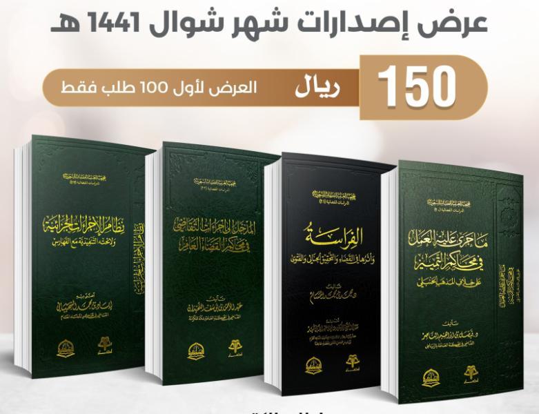 مجموعة الإصدارات الحديثة - شوال 1441هـ