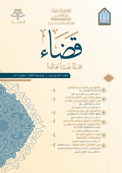 مجلة قضاء - العدد 19