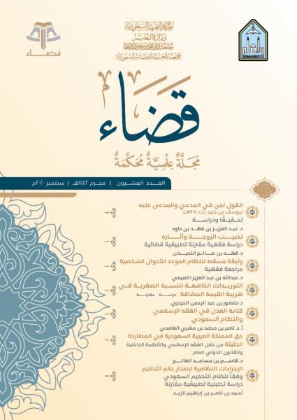 مجلة قضاء - العدد 20