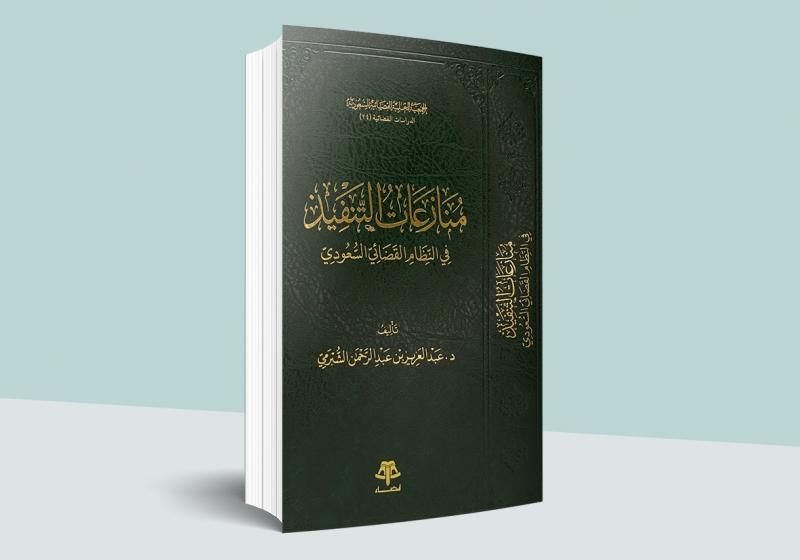 منازعات التنفيذ في النظام القضائي السعودي
