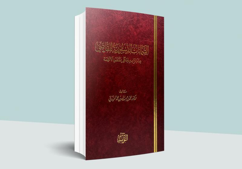 الضمانات الدستورية للقاضي عند إلزامه بالحكم بمقتضى الأنظمة