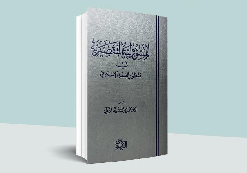 المسؤولية التقصيرية في منظور الفقه الإسلامي
