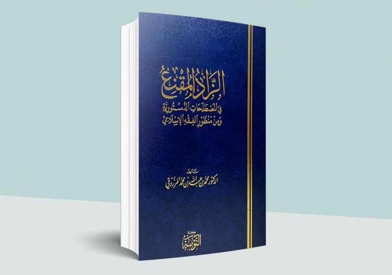 الزاد المقنع في المصطلحات الدستورية ومن منظور الفقه الإسلامي