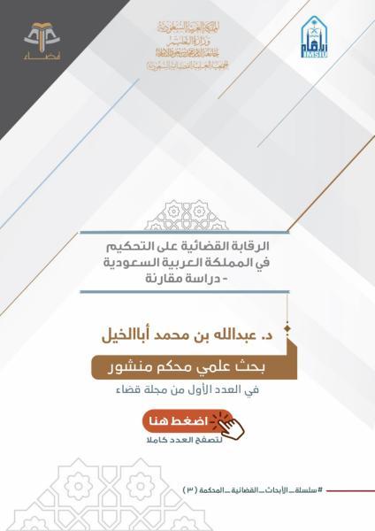 الرقابة القضائية على التحكيم في المملكة العربية السعودية - دراسة مقارنة