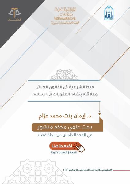 مبدأ الشرعية في القانون الجنائي وعلاقته بنظام العقوبات في الإسلام