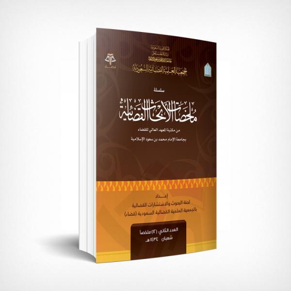ملخصات الأبحاث القضائية - العدد 2