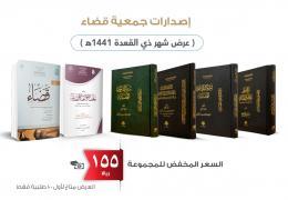 العرض المخفض لمجموعة إصدارات جمعية قضاء - ذي القعدة 1441هـ