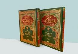 الفتوى في الشريعة الإسلامية