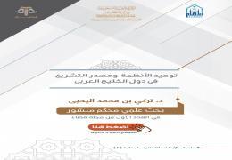 توحيد الأنظمة ومصدر التشريع في دول الخليج العربي