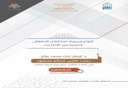 أنواع جريمة استغلال الأطفال جنسيا عبر الإنترنت في ضوء الشريعة الإسلامية ونظام مكافحة جرائم المعلوماتية في المملكة العربية السعودية