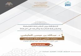 العلاقة بين الشركة القابضة والشركة التابعة وأثرها في الزكاة
