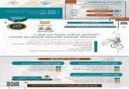 البرنامج التأهيلي في فقه المالية الإسلامية وتسوية المنازعات ( زمالة المستشار الشرعي ) - النسخة الثالثة
