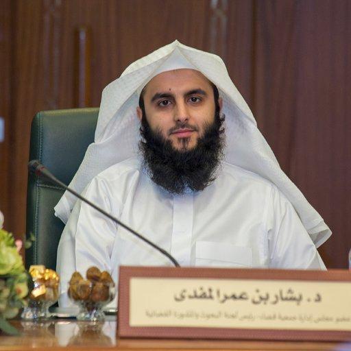 فضيلة الدكتور/ بشار بن عمر المفدى